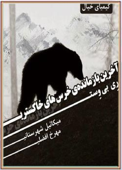 کتاب صوتی آخرین بازماندهی خرس های خاکستری