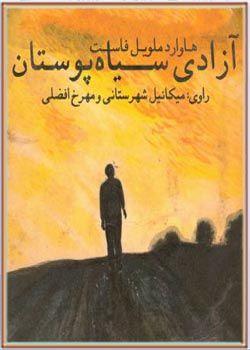 کتاب صوتی آزادی سیاه پوستان