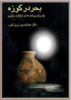 کتاب صوتی بحر در کوزه