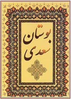 کتاب صوتی بوستان سعدی
