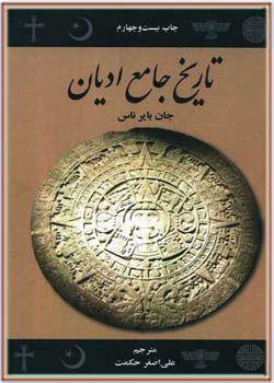 کتاب صوتی تاريخ جامع اديان