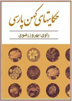 کتاب صوتی حکایتهای کهن پارسی