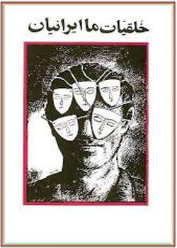 کتاب صوتی خلقیات ما ایرانیان