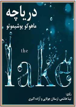 کتاب صوتی دریاچه