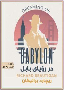 کتاب صوتی در رؤیای بابل