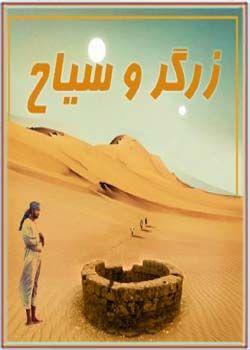 کتاب صوتی زرگر و سیاح