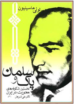 کتاب صوتی سلمان پاک