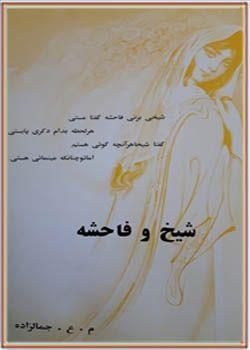کتاب صوتی شیخ و فاحشه
