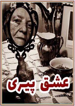 کتاب صوتی عشق پیری
