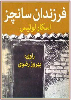 کتاب صوتی فرزندان سانچز