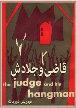 کتاب صوتی قاضی و جلادش