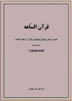 کتاب صوتی قرآن الساعه