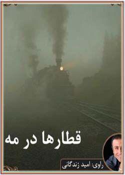 کتاب صوتی قطارها در مه