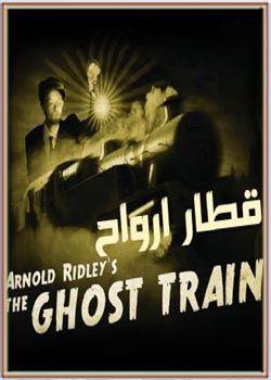 کتاب صوتی قطار ارواح