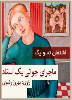 کتاب صوتی ماجرای جوانی یک استاد