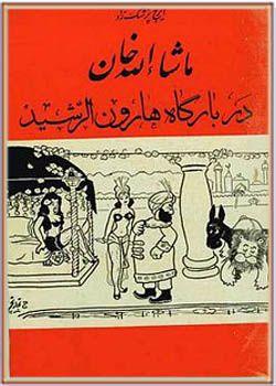 کتاب صوتی ماشاءالله خان در دربار هارون الرشید