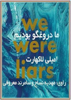 کتاب صوتی ما دروغگو بودیم