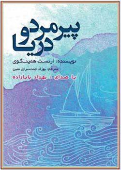 کتاب صوتی پیر مرد و دریا