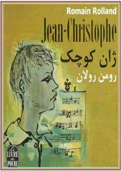 کتاب صوتی ژان کوچک