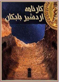 کتاب صوتی کارنامه اردشیر بابکان