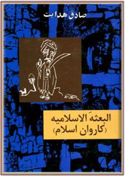 کتاب صوتی کاروان اسلام