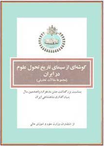 گوشه ای از سیمای تاریخ تحول علوم در ایران: مجموعه مقالات