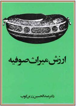 ارزش میراث صوفیه