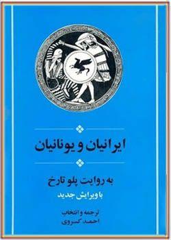 ایرانیان و یونانیان