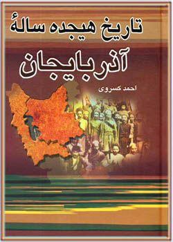 تاریخ هیجده ساله آذربایجان