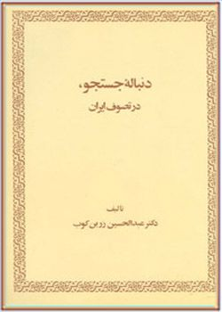 دنباله جستجو در تصوف ایران