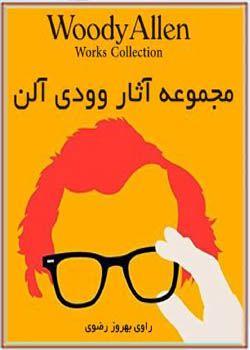 کتاب صوتی آثار وودی آلن