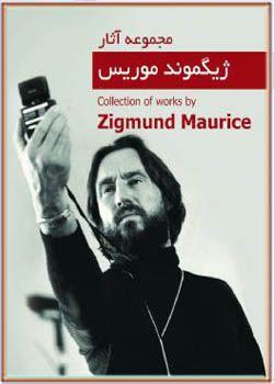 کتاب صوتی آثار ژیگموند موریتس