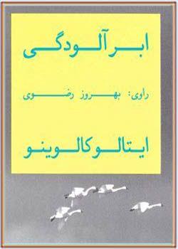 کتاب صوتی ابر آلودگی