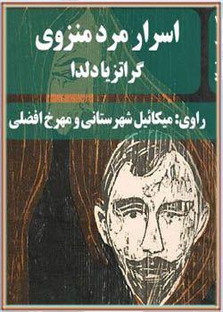 کتاب صوتی اسرار مرد منزوی