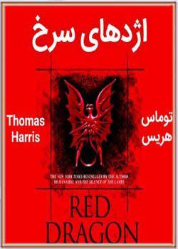 کتاب صوتی اژدهای سرخ