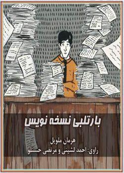 کتاب صوتی بارتلبی نسخه نویس