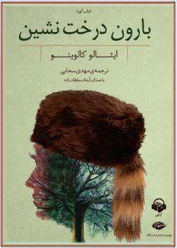 کتاب صوتی بارون درخت نشین