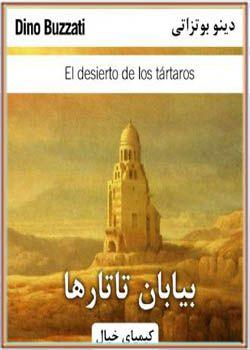کتاب صوتی بیابان تاتارها