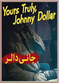 کتاب صوتی جانی دالر