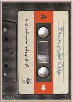 کتاب صوتی روایت دهه شصت