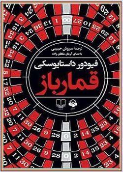 کتاب صوتی قمارباز