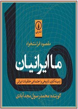 کتاب صوتی ما ایرانیان