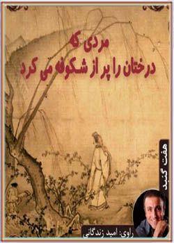 کتاب صوتی مردی که درختان را پر از شکوفه می کرد