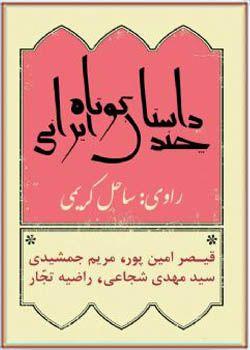 کتاب صوتی چند داستان کوتاه ایرانی