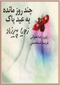 کتاب صوتی چند روز مانده به عید پاک