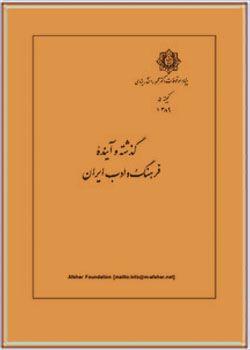 گذشته و آینده فرهنگ و ادب ایران