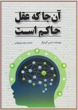 کتاب صوتی آنجا که عقل حاکم است