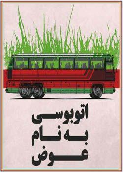 کتاب صوتی اتوبوسی به نام عوض
