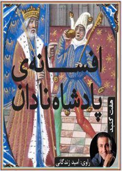 کتاب صوتی افسانه ی پادشاه نادان