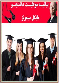 کتاب صوتی بیانیه موفقیت دانشجو